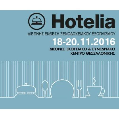 Συμμετοχή στην έκθεση Hotelia 2016